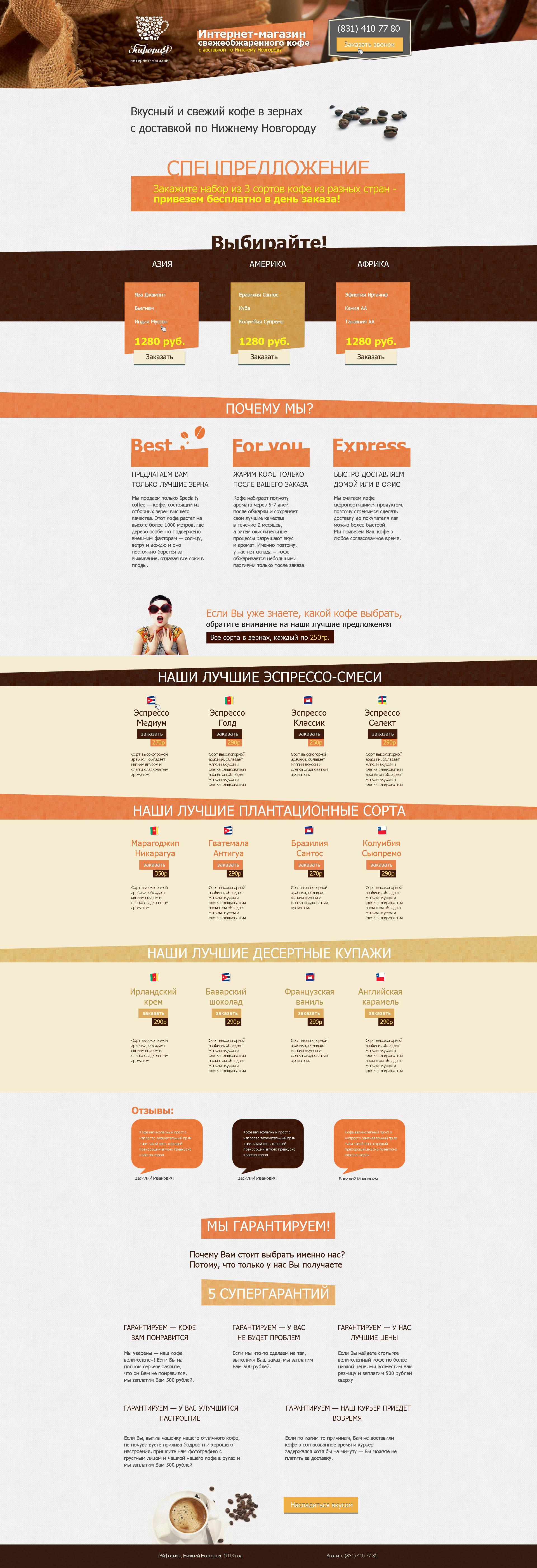 Текст рекламы для интернет магазина оптимизация сайтов гугл